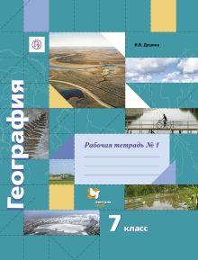Душина И.В. - География. 7кл. Рабочая тетрадь №1 обложка книги