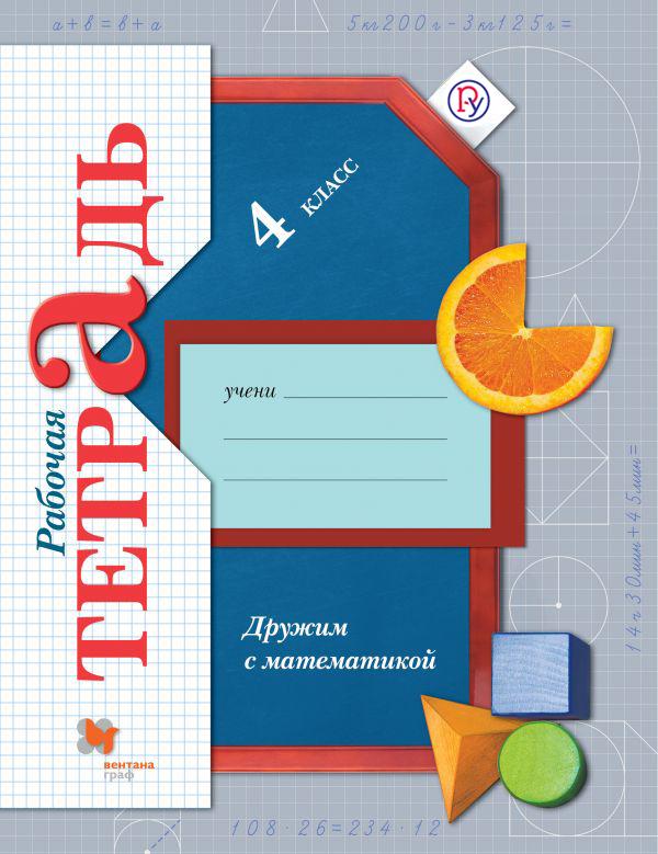 Дружим с математикой. 4класс. Рабочая тетрадь от book24.ru