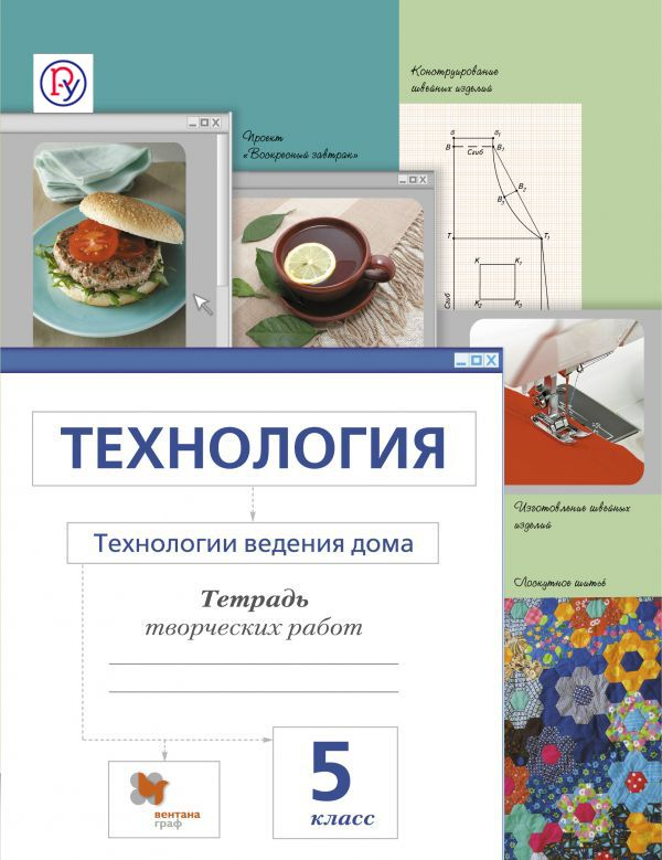 Технология. Технологии ведения дома. 5класс. Рабочая тетрадь. Сасова И.А., Ширина Н.И., Захарова Н.А.
