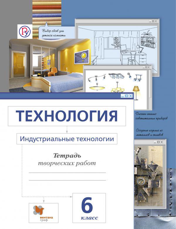 Технология. Индустриальные технологии. 6кл. Рабочая тетрадь. Изд.3