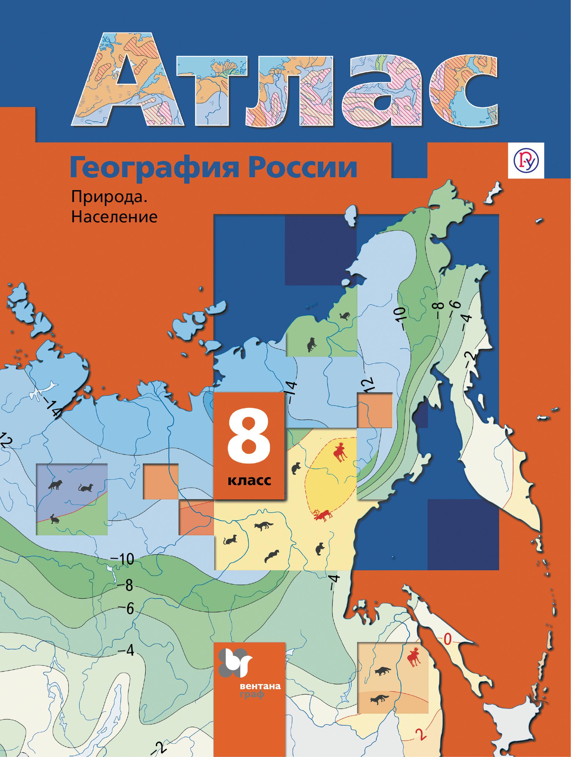 География России. Природа. Население. 8кл. Атлас. Изд.5