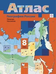 География России. Природа. Население. 8класс. Атлас обложка книги