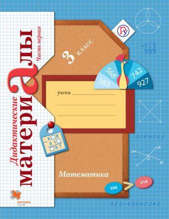 Математика. 3класс. Дидактические материалы. Часть 1 Рудницкая В.Н.