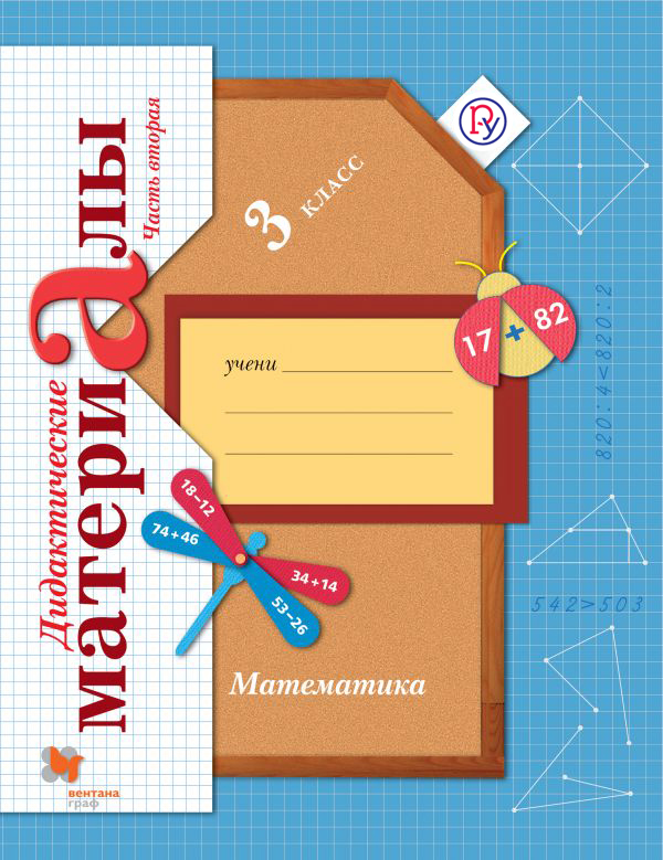 Математика. 3кл. Дидактические материалы Ч.2.