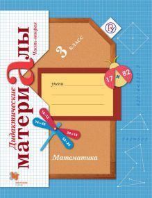 Рудницкая В.Н. - Математика. 3кл. Дидактические материалы Ч.2. обложка книги