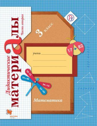 Математика. 3класс. Дидактические материалы Часть 2 Рудницкая В.Н.