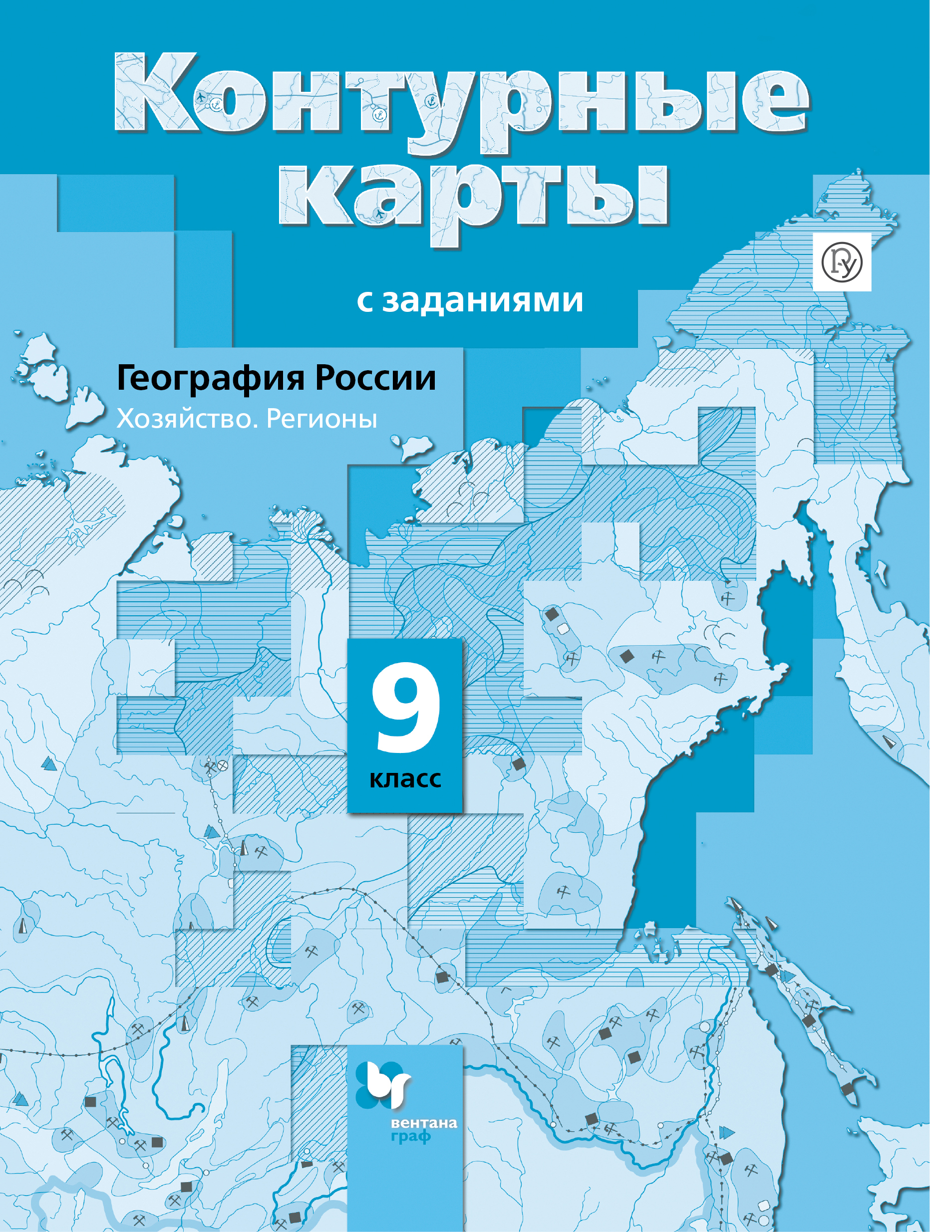 География России. Хозяйство. Регионы. 9кл. Контурные карты.