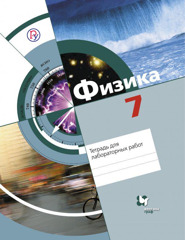 Физика. 7 класс. Тетрадь для лабораторных работ. ( ХижняковаЛ.С., СинявинаА.А., ХолинаС.А., ШиловаС.Ф.  )