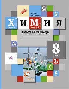 Химия. 8класс. Рабочая тетрадь. обложка книги