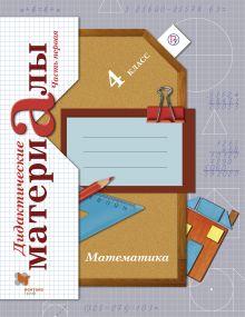 Математика. 4класс. Дидактические материалы. Часть 1 обложка книги