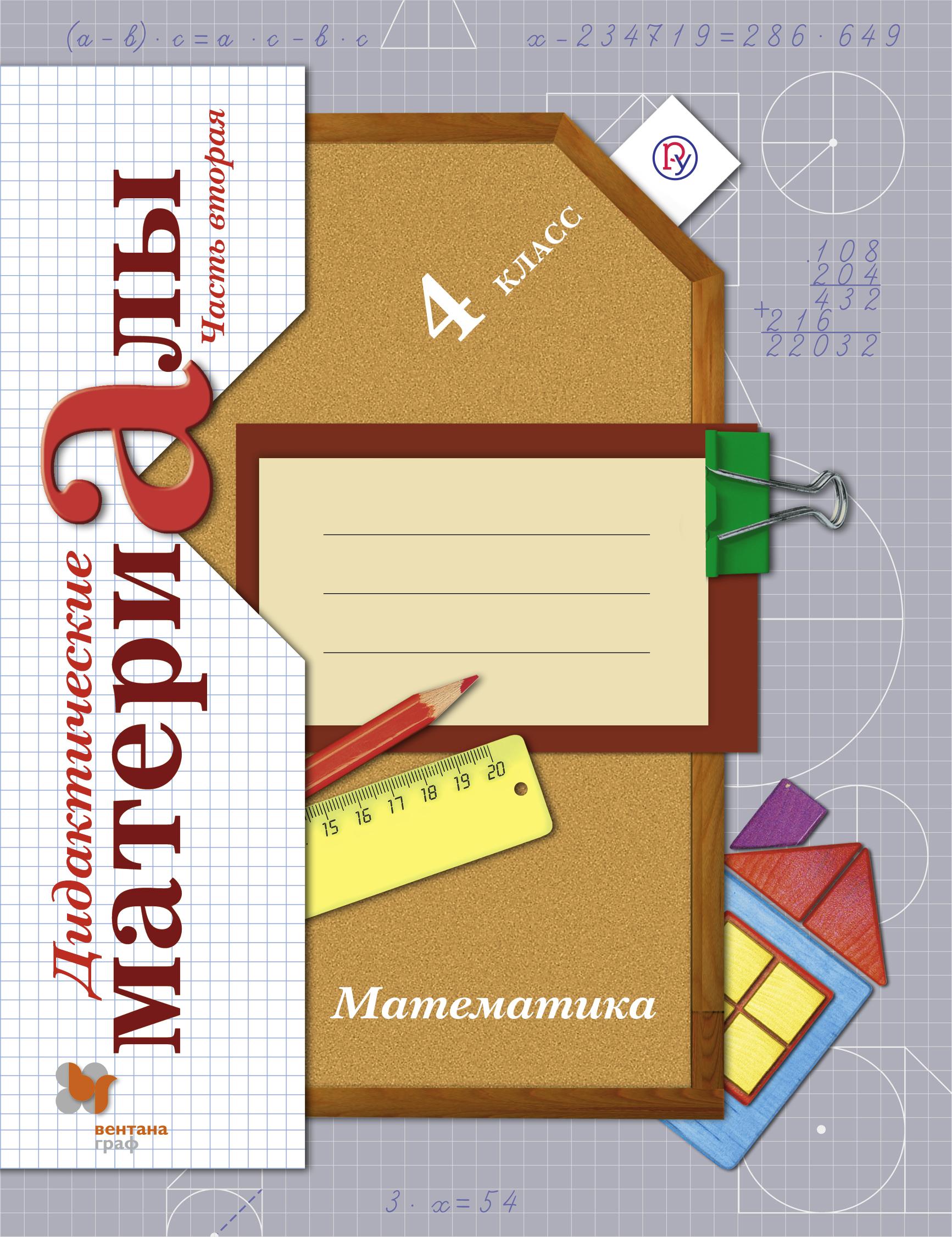 Математика. 4кл. Дидактические материалы Ч.2. Изд.3