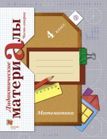 Математика. 4класс. Дидактические материалы. Часть 2 обложка книги