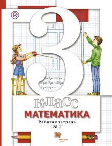 Математика. 3кл. Рабочая тетрадь №1. обложка книги