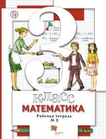 Математика. 3кл. Рабочая тетрадь №2. обложка книги