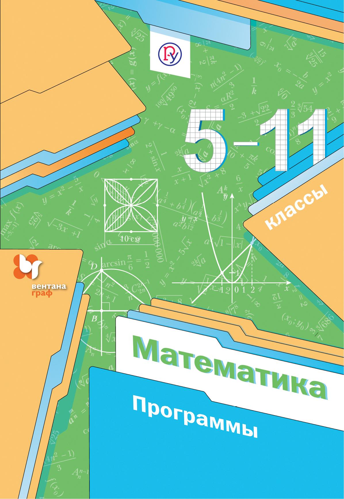 Математика. 5-11кл. Программа.
