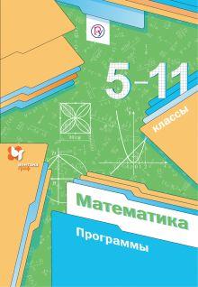 Математика. 5-11классы. Программа обложка книги