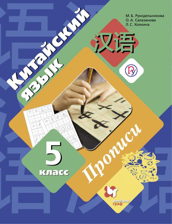 Китайский язык. Второй иностранный язык. 5 класс. Прописи ( Рукодельникова М.Б., Салазанова О.А., Холкина Л.С.  )