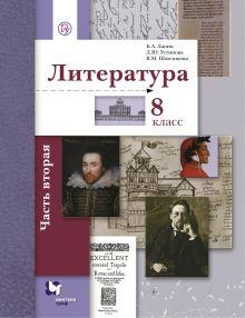 Литература. 8кл. Учебник Ч.2. обложка книги