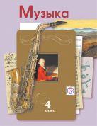 Музыка. 4кл. Учебник.