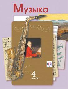 Музыка. 4кл. Учебник. обложка книги