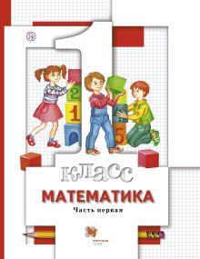 Математика. 1класс. Учебник. Часть 1 обложка книги