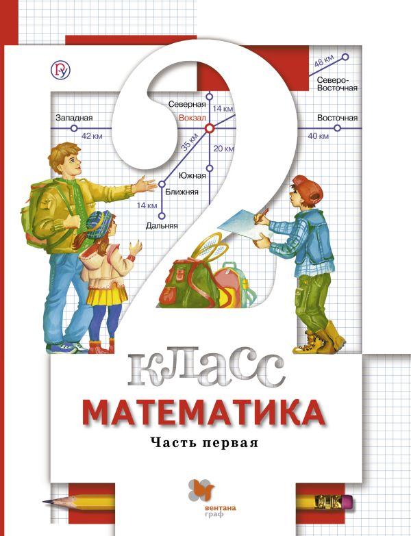 Математика. 2класс. Учебник. Часть 1 Минаева С.С., Рослова Л.О., Рыдзе О.А.