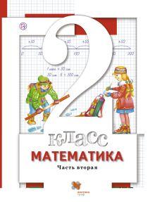 Минаева С.С., Рослова Л.О., Рыдзе О.А. - Математика. 2класс. Учебник. Часть 2 обложка книги