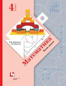 Математика. 4класс. Учебник. Часть 1 обложка книги