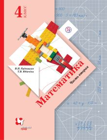 Математика. 4класс. Учебник. Часть 2. обложка книги