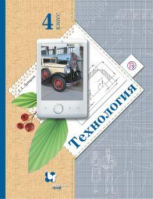 Технология. 4класс. Учебник обложка книги