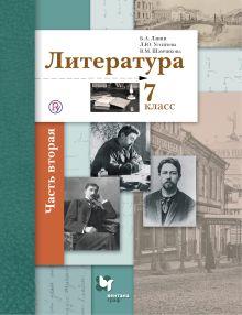 Литература. 7кл. Учебник Ч.2. обложка книги
