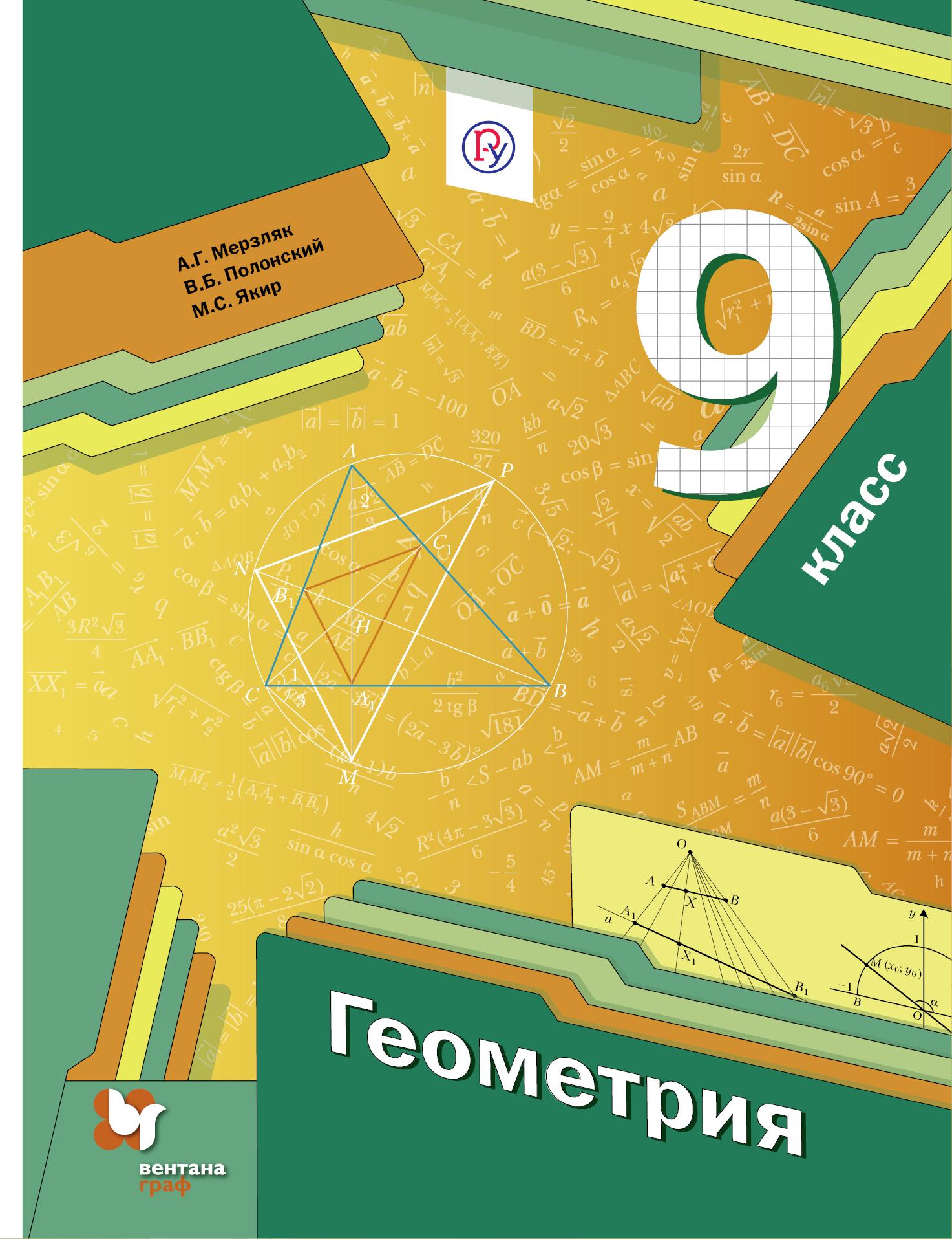 Геометрия. 9кл. Учебник.