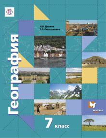 География. 7кл. Учебник. обложка книги