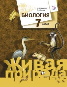 Шаталова С.П., Сухова Т.С. - Биология. 7кл. Учебник. обложка книги