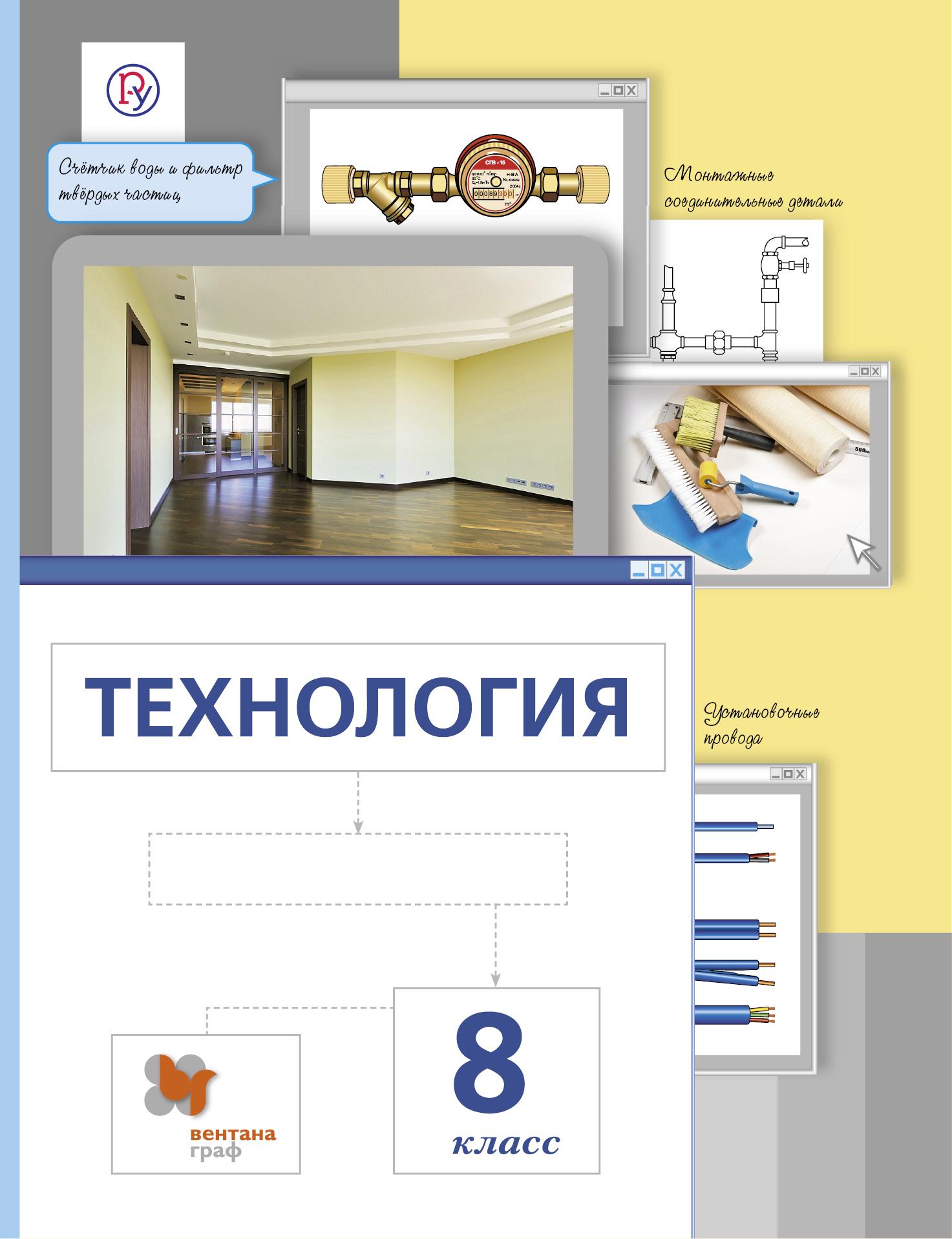 Технология. 8класс. Учебник. от book24.ru