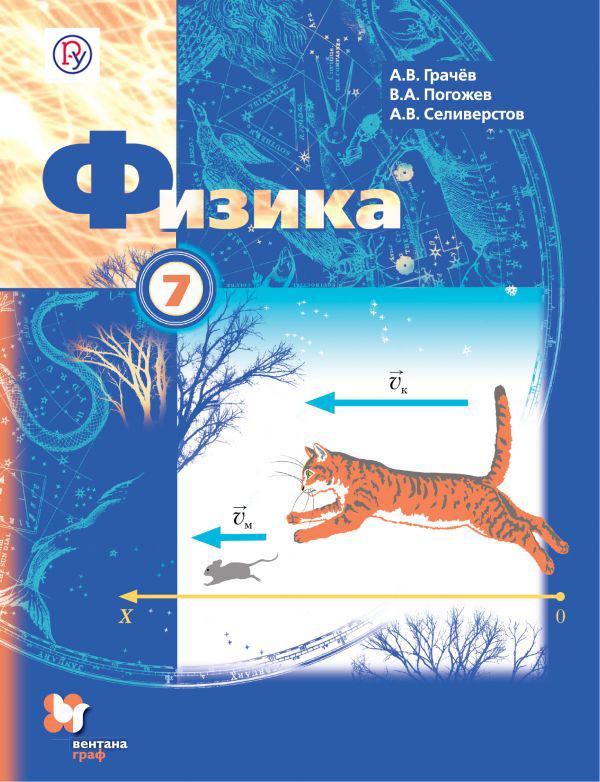Физика. 7кл. Учебник.