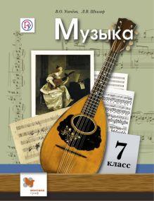 Музыка. 7кл. Учебник. обложка книги