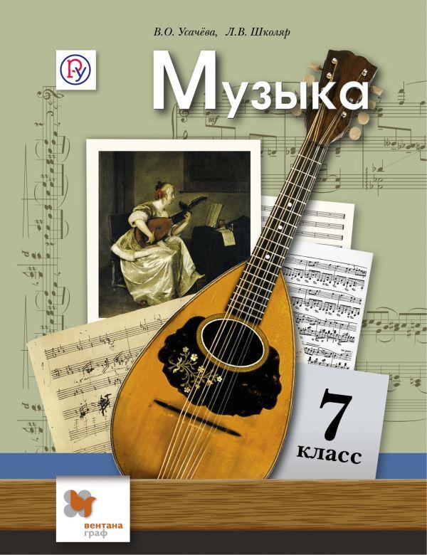 Музыка. 7кл. Учебник. Усачева В.О., Школяр Л.В.