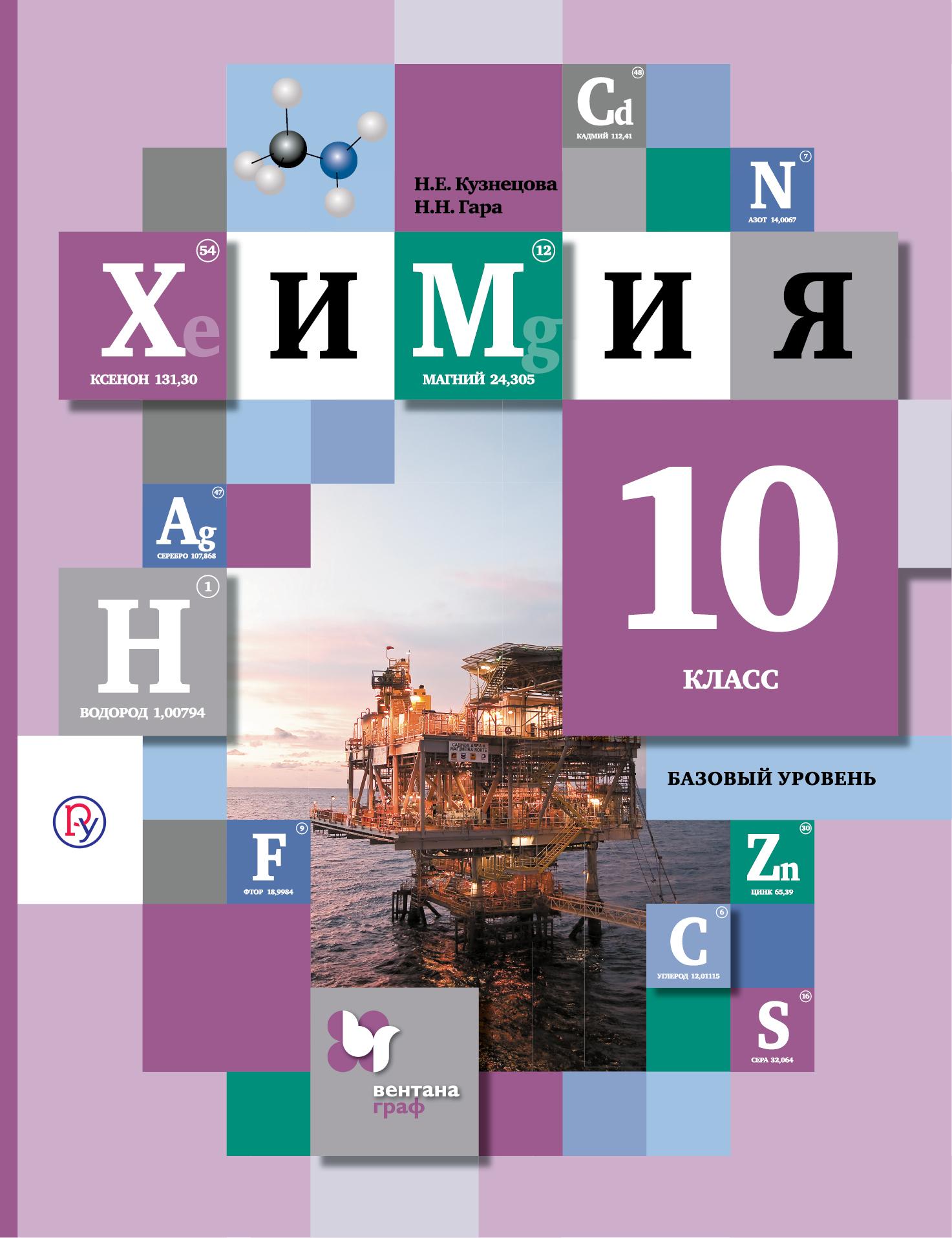 Химия. Базовый уровень. 10кл. Учебник. ( Кузнецова Н.Е., Гара Н.Н.  )