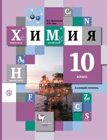Химия. 10класс. Учебник. Базовый уровень обложка книги