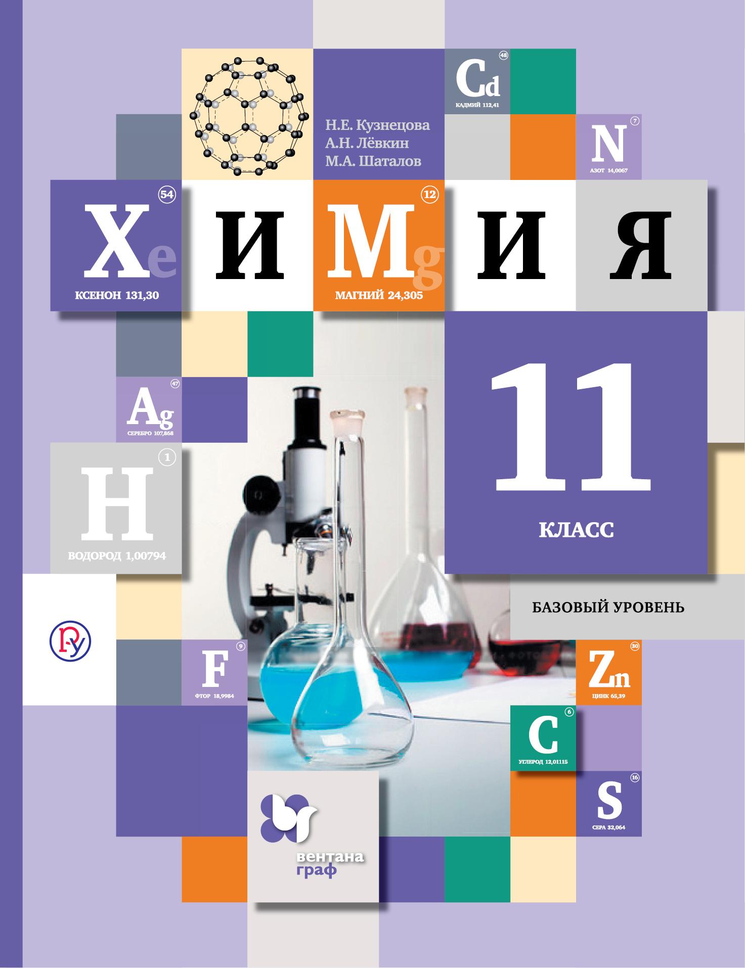 Химия. Базовый уровень. 11класс. Учебник.