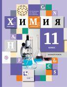 Кузнецова Н.Е., Левкин А.Н., Шаталов М.А. - Химия. 11класс. Учебник. Базовый уровень' обложка книги