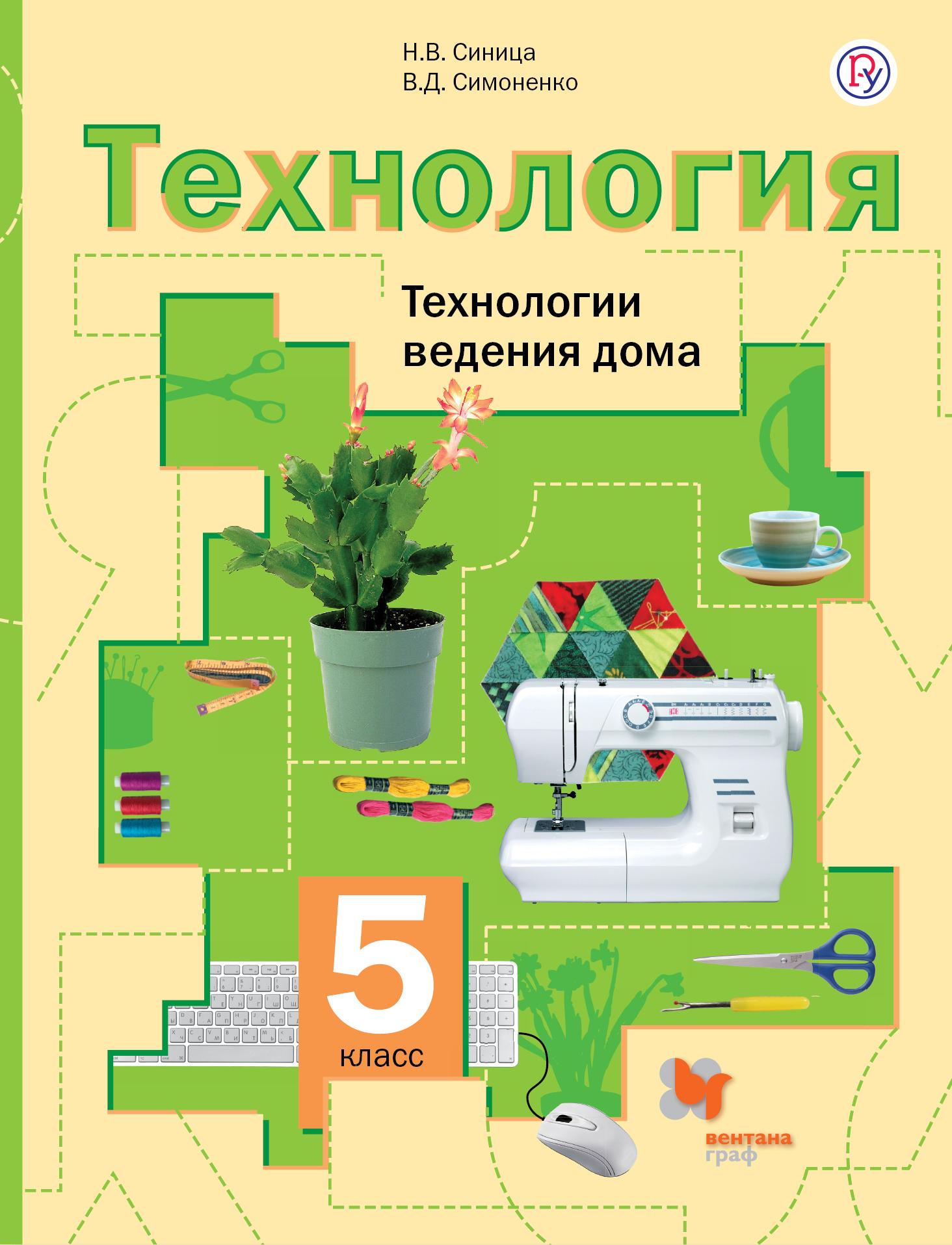 Технология. Технологии ведения дома. 5класс. Учебник. от book24.ru