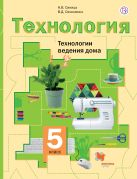 Технология. Технологии ведения дома. 5класс. Учебник.