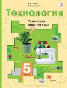 Синица Н.В., Симоненко В.Д. - Технология. Технологии ведения дома. 5класс. Учебник. обложка книги