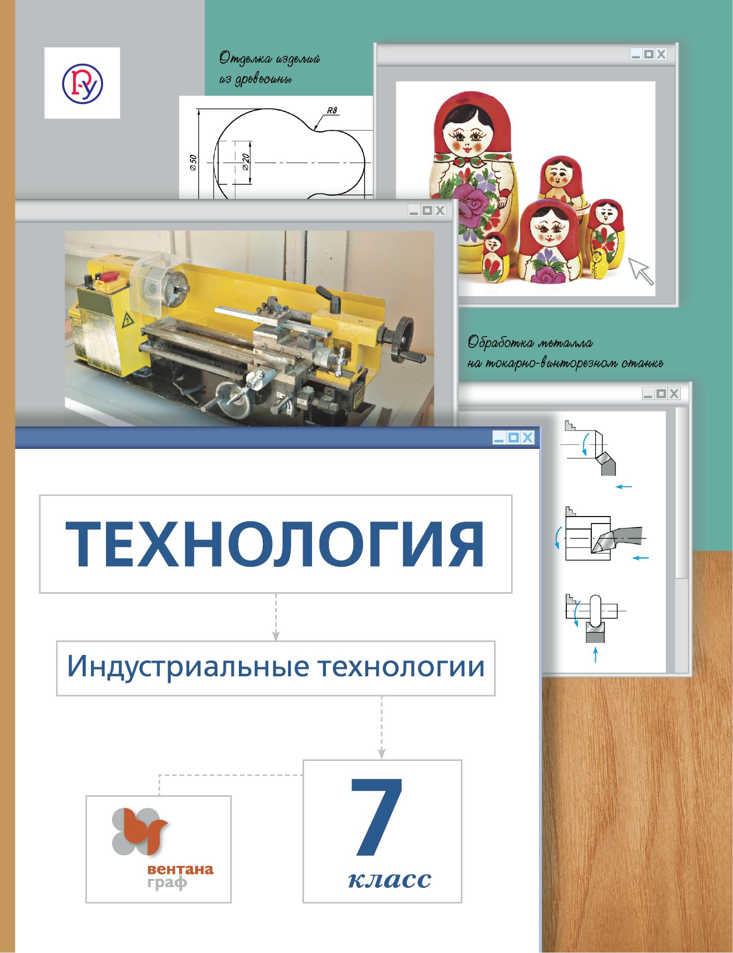 Технология. Индустриальные технологии. 7класс. Учебник. от book24.ru