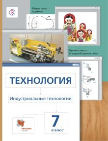 Сасова И.А., Гуревич М.И., Павлова М.Б. - Технология. Индустриальные технологии. 7кл. Учебник. обложка книги