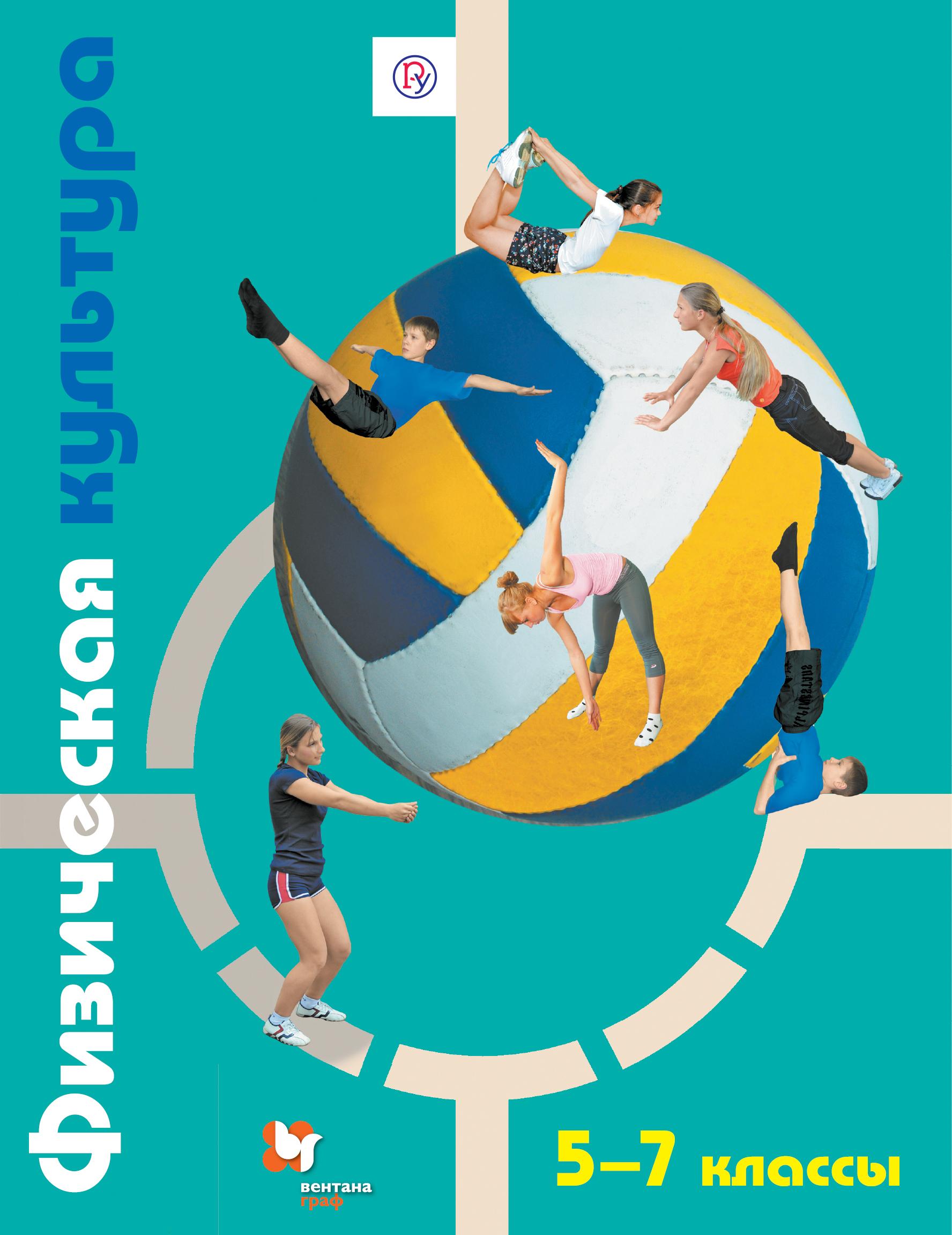 Физическая культура. 5-7кл. Учебник. Изд.2 ( Петрова Т.В., Копылов Ю.А., Полянская Н.В.  )