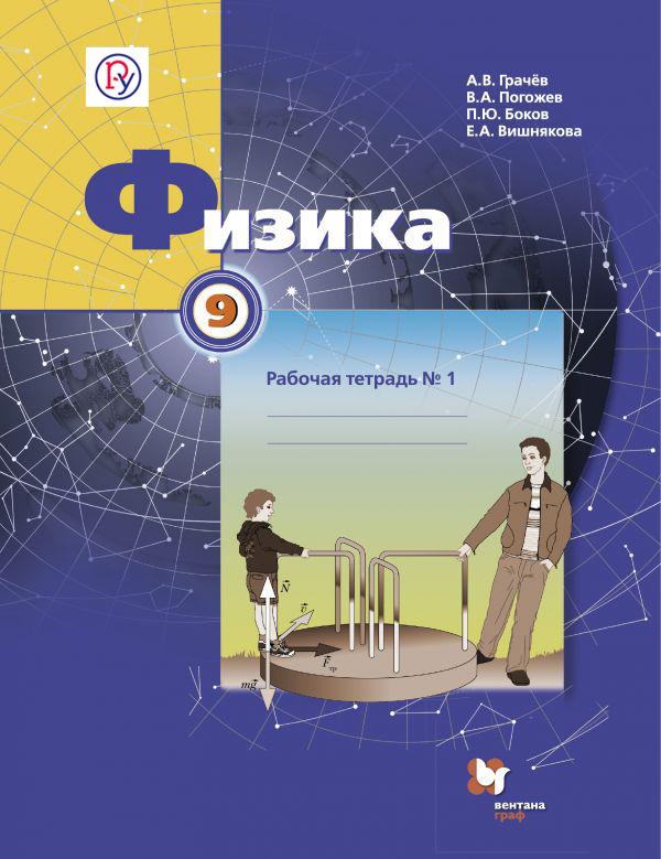 Физика. 9кл. Рабочая тетрадь №1. Изд.1