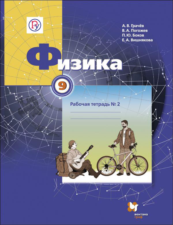 Физика. 9кл. Рабочая тетрадь №2. Изд.1